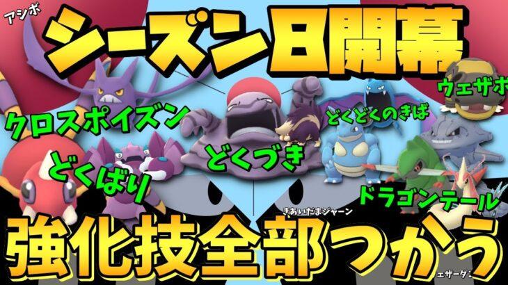 【ポケモンGO】新シーズン開幕!強くなった技を使いながら環境調査!