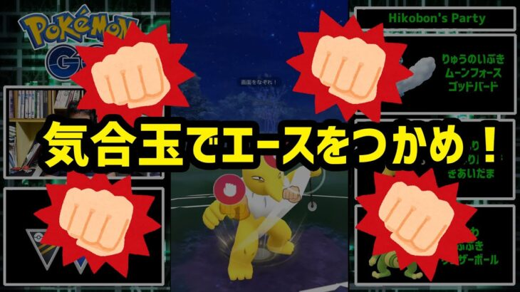 【ポケモンGO】きあいだまでエースをつかめ シーズン8 スーパーリーグ