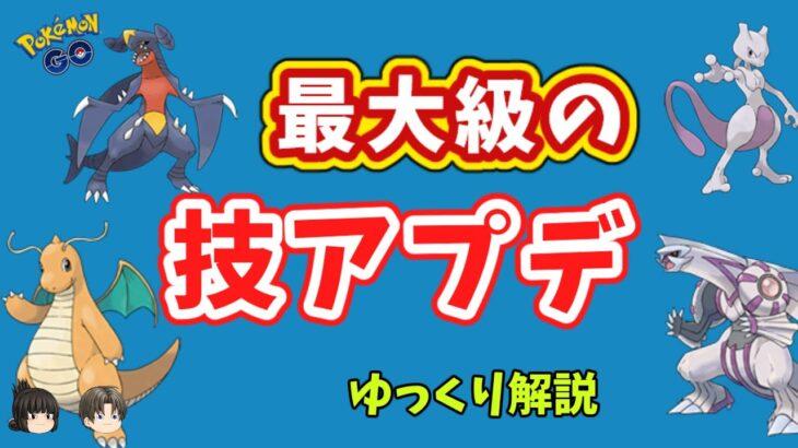 【ポケモンGO】技 アップデート まとめ(シーズン8)【ゆっくり解説】
