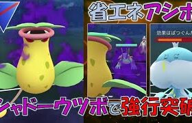 【ポケモンGO】バトルリーグ シャドーウツボット 省エネになったアシッドボムを打ちまくる