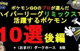 【後半】ハイパーリーグリミックスで活躍するポケモン10選【ポケモンGO】