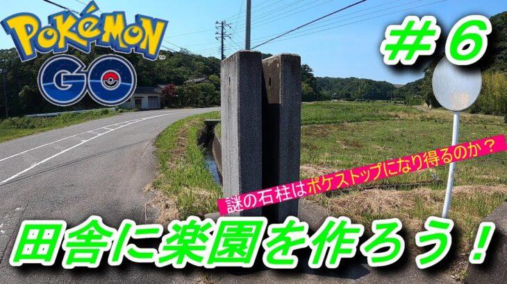 【ポケモンGO】田舎に楽園を作ろう!謎の石柱はポケストップなり得るのか否か?