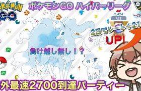 ポケモンGO GBL ハイパーリーグ 最強パーティー