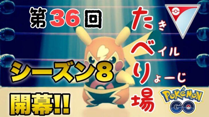 第36回たべり場【ポケモンGO   GOバトルリーグ】
