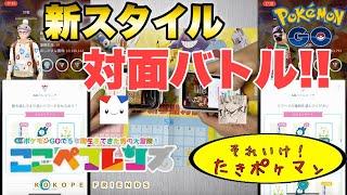 【ポケモンGO PvP】実写対戦!!スーパーリーグ【GOバトルリーグ GBL】