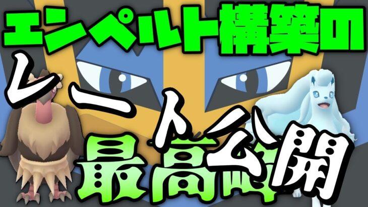 【ポケモンGO】環境に愛されたエンペルトの有名構築!強いのか試してみる!初手バナまくったら100万円!