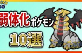 【ポケモンGO】強すぎて弱体化させられたポケモン10選【GOバトルリーグ】