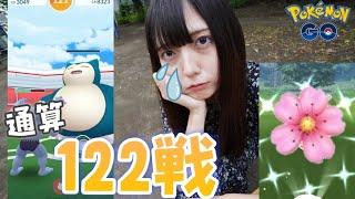 【ポケモンGO】通算122回やった女が色違いカビゴンレイドに最終挑戦!