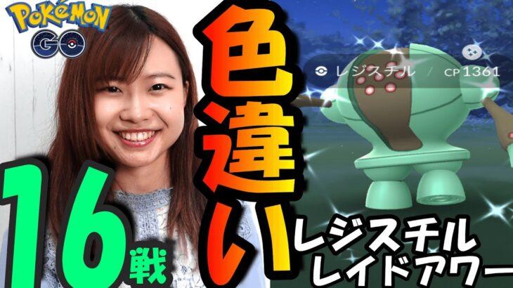 「ポケモンGO」レジスチルレイドアワ16戦!色違いキタ