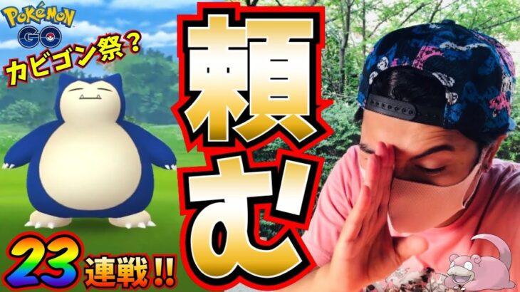 【ポケモンGO】来い!!色違いカビゴン☆★怒涛の23連ガチャ!!このイベント、、本当は◯◯◯祭[ヤドン祭]