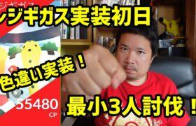 【ポケモンGO】レジギガス実装初日、最小3人討伐にチャンレジ!