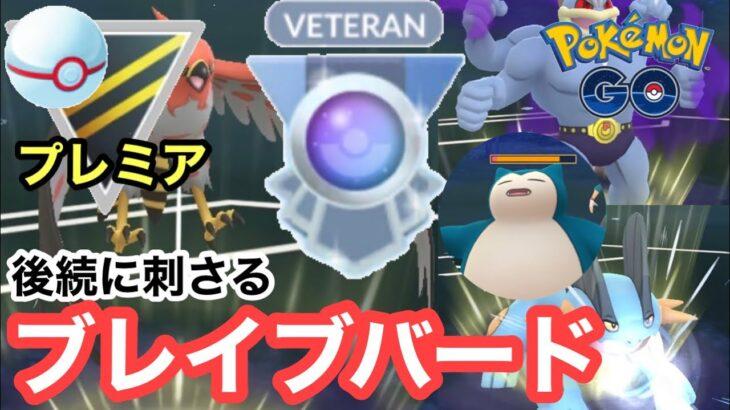 【ポケモンGO】ムキムキファイアロー入りパーティでレート400上昇、ベテラン到達【ハイパープレミア】