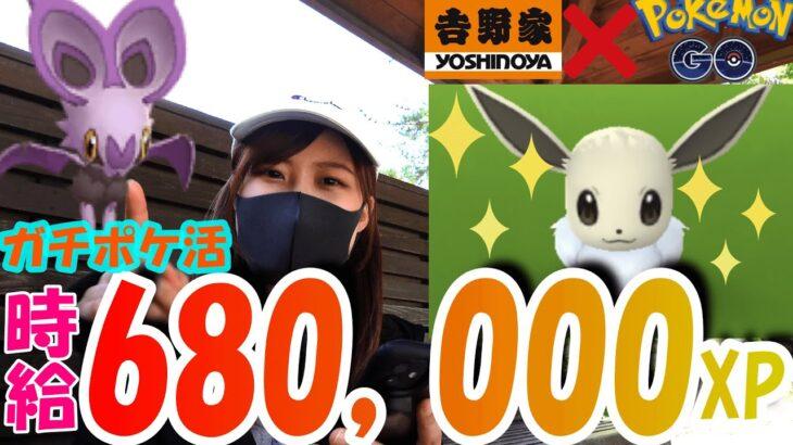 「ポケモンGO」過去最高記録!時給680,000XP超え!吉野家スペシャルウィークエンド!オンバット💛色違いイーブイ💛フェアリーレジェンドYタスク終了!