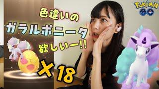 【ポケモンGO】ガラルポニータの色違いが欲しい!7KMタマゴも18個孵化して色違いをねらう!