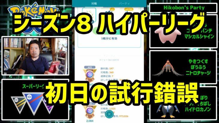 【ポケモンGO】シーズン8 ハイパーリーグ 初日の試行錯誤