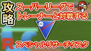 【ポケモンGO】「スーパーリーグでトレーナーと対戦する」攻略情報|「スーパーリーグ専用フレンド掲示板」で効率よくタスクをクリア!【悪の組織に立ち向かえ8】