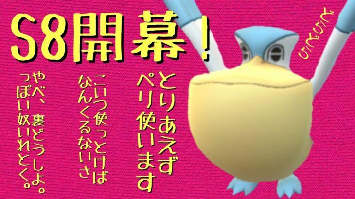 【ポケモンGO】シーズン8開幕!!!張り切っていきましょーーーー!