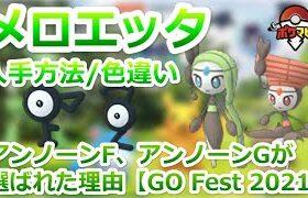 【ポケモンGO】メロエッタの入手方法や色違い登場の時期は? アンノーンF、アンノーンGが選ばれた理由【Pokémon GO Fest 2021】
