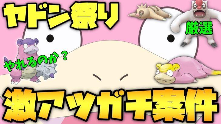 【ポケモンGO】ヤドン祭り!ヤルキモノ厳選ガチるぞ!Gヤドランられるのか!?