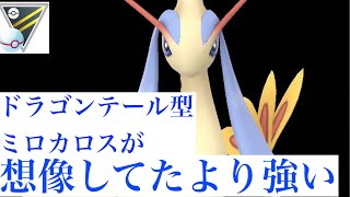 【ポケモンGO】GBL ハイパーリーグ 〈ミロカロス〉ドラゴンテール型ミロカロスが想像以上に強く敵を欺く美しい戦い