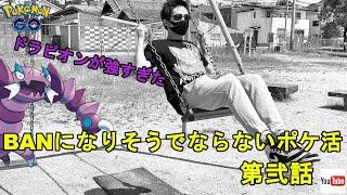 【ポケモンGO】ドラピオンの回転力がデンプシーロール【GBL】