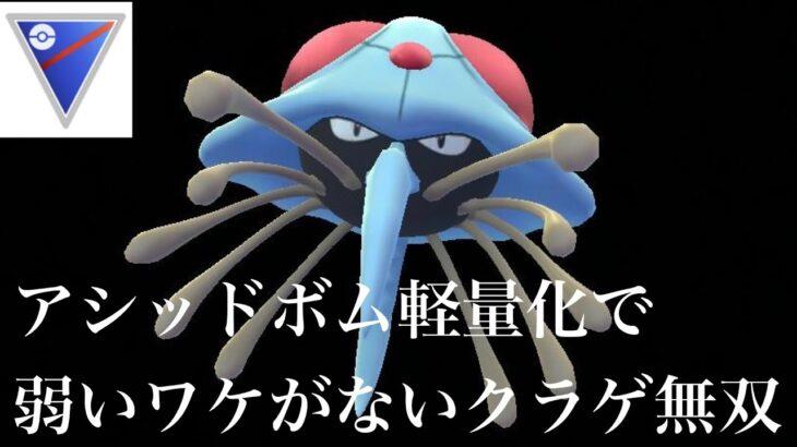 【ポケモンGO】GBL スーパーリーグ 〈ドククラゲ〉アシッドボム軽量化で弱いワケがないドククラゲでGBL