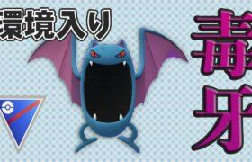 【GOバトルリーグ】どくどくのキバが強化されたゴルバットが強い!【ポケモンGO】【スーパーリーグ】