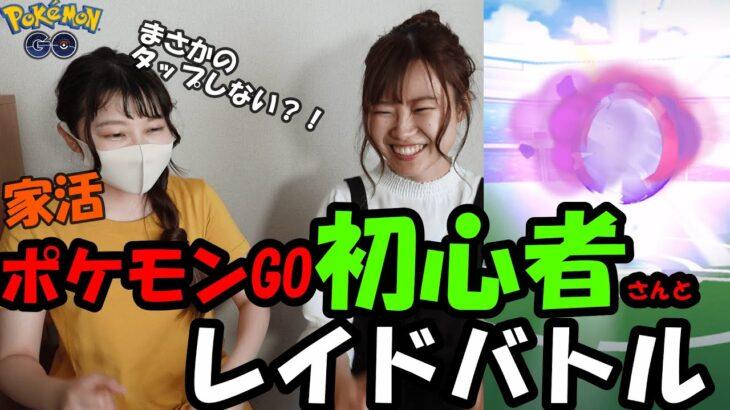 「ポケモンGO」ポケモンGO初心者さんと初レイドバトル!初心者さんあるある?