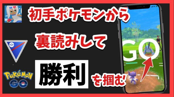 【裏読み】パーティ構成の定石から、相手の裏ポケモンを想像して立ち回る【スーパーリーグ】【GOバトルリーグ】【ポケモンGO】