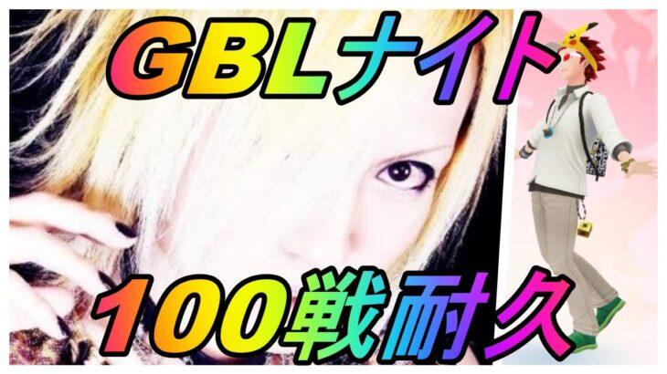 【ポケモンGO】GOバトルナイト100戦耐久!無謀な8時間ぶっ続けGBLライブ配信に挑戦!〜破滅に向かって〜【2021.6.3】
