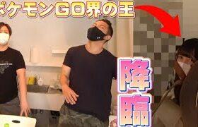 【ポケモンGO】ポケGO界の王を事故物件に呼び出したら怪奇現象に襲われた                                  【やまださん、JASHさん、Shinoさん、なましドッキリ】