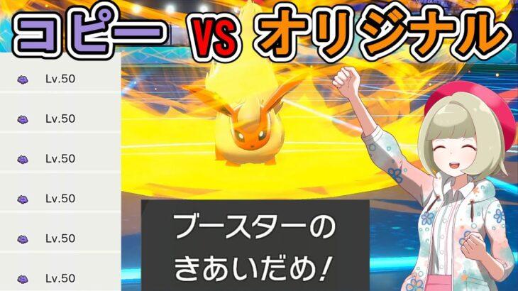 【不遇でGO】Part65 決戦、メタモン統一!【ポケモンゆっくり実況】