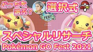 【ポケモンGO】スペシャルリサーチ、どっちを選ぶ?|ピカチュウ/ガラルジグザグマ/ガラルポニータ/フライゴン/サーナイト【Pokémon GO Fest 2021】