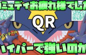 【ポケモンGO】QR!ハイパーリーグのガブリアスの可能性を探る会。※深夜なので声控えめ