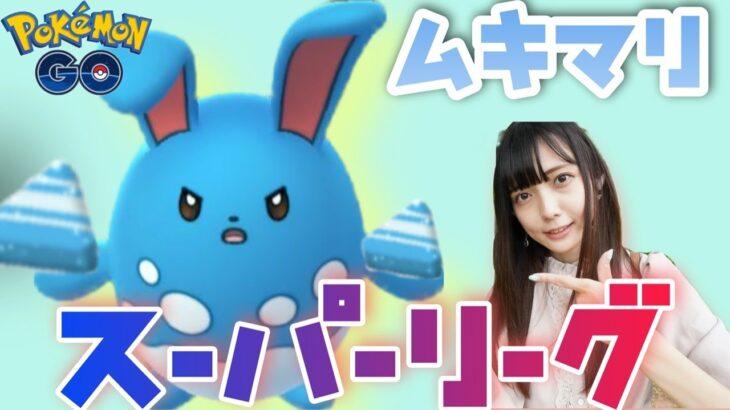 【ポケモンGO】R2000〜!むきむきアメXLマリルリ使ってスーパーリーグ!