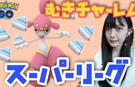 【ポケモンGO】R2100〜!むきむきアメXLチャーレム使ってスーパーリーグ!