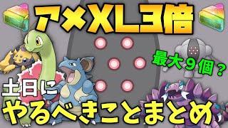 【ポケモンGO】XL3倍!土日にやるべきことまとめ!