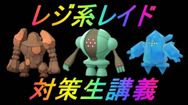 【ポケモンGO】レジ系レイド対策ライブ講義!色違い&アメXLをしっかりゲットするためには!?【YUSUKE流攻略動画】