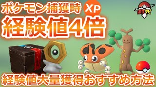 【ポケモンGO】XP(経験値)8倍の大チャンス!|「ポケモン捕獲時XP4倍(しあわせタマゴで8倍)」を使った賢い経験値の稼ぎ方5選【ビッパ大発生】