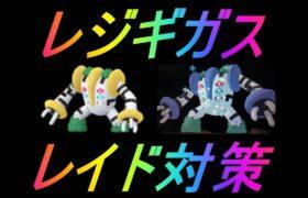 【ポケモンGO】3分でわかるレジギガス対策!YUSUKE流色違いレジギガスゲット攻略解説!