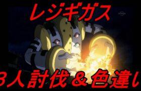 【ポケモンGO】レジギガス色違いを初日で出したい人生!3人討伐withヒコボンさん&きまぐれけんちゃんねる!