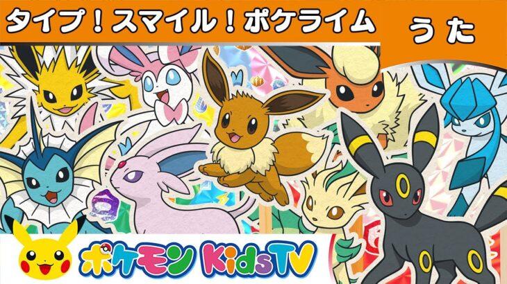 【ポケモン公式】タイプ!スマイル!ポケライム-ポケモン Kids TV【こどものうた】