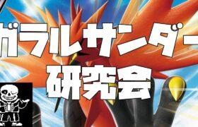 [LIVE] ガラルサンダー研究会【ポケモン剣盾】【ダブルバトル】