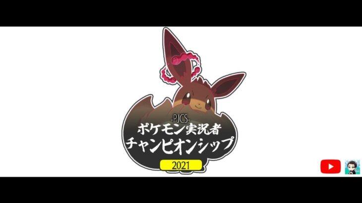 【LIVE】~PJCS~ポケモン実況者チャンピオンシップス【シャロンchプレゼンツ】
