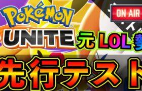 【ポケモンユナイト】元LOL勢のネットワークテスト1日目 ~~06.24【Pokémon UNITE】