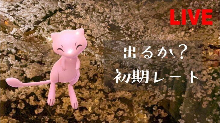 【生配信】ミュウを使う!初期レート出るかも!?!   Live #270【GOバトルリーグ】【ポケモンGO】