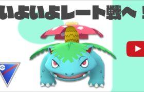 【生配信】今日からレート戦!楽しんでいこう   Live #271【GOバトルリーグ】【ポケモンGO】