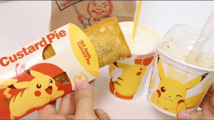 Mcdonald's Pokemon Pikachu Sweets