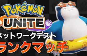 【ポケモンユナイト】目指せNo1!!ランクマッチ潜る【Pokémon UNITE】
