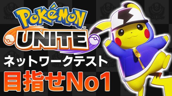 【ポケモンユナイト】目指せNo1!!ネットワークテストプレイ!【Pokémon UNITE】